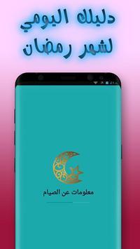 رفيقك في رمضان 포스터