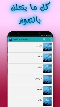 رفيقك في رمضان screenshot 1