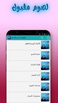 رفيقك في رمضان screenshot 2