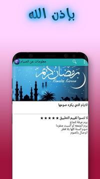 رفيقك في رمضان 스크린샷 4