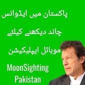Moon Sighting Pakistan icon