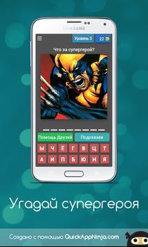 Угадай супергероя screenshot 3