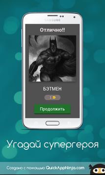 Угадай супергероя screenshot 1