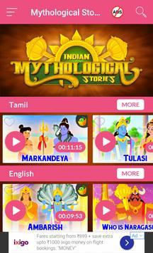 Mythological Stories screenshot 1