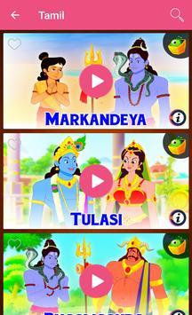 Mythological Stories screenshot 3