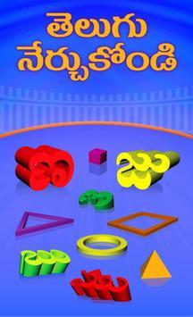 Pre School Telugu poster