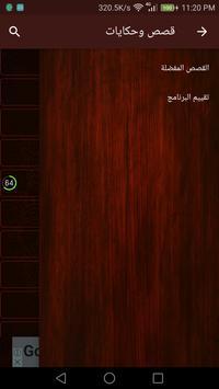 قصص وحكايات screenshot 11