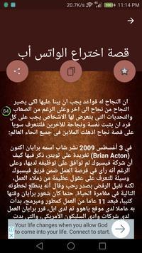 قصص وحكايات screenshot 22