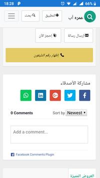 OmraApp screenshot 7