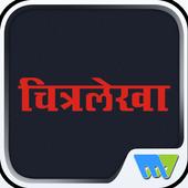 Chitralekha Marathi icon
