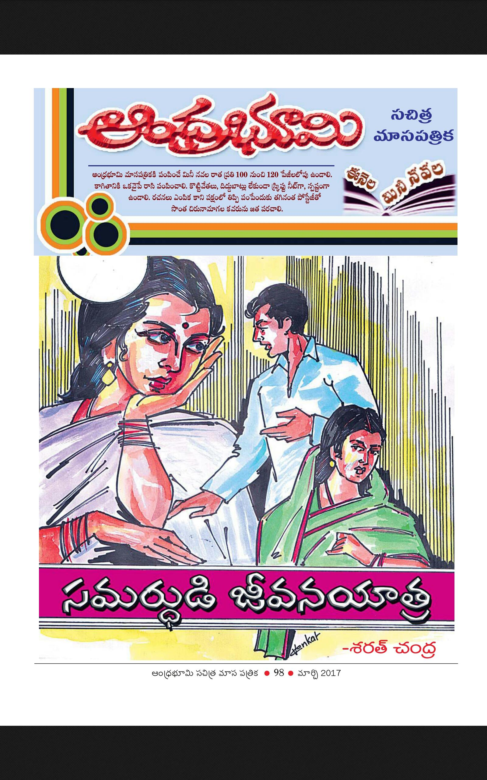 Andhra Bhoomi Monthly for Android - APK Download