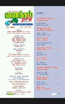 Vanakkam Tamil screenshot 8