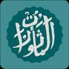 Al Ma'tsurat ícone