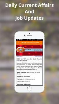 Marathi GK & Current Affairs screenshot 4