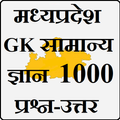 Madhya Pradesh GK - Samanya Gyan