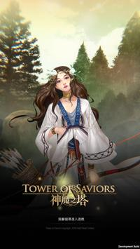 Tower of Saviors poster