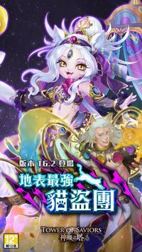 神魔之塔 imagem de tela 5