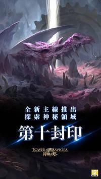 神魔之塔 imagem de tela 6