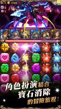 神魔之塔 imagem de tela 8
