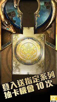 神魔之塔 imagem de tela 12