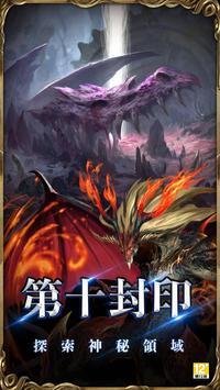 神魔之塔 captura de pantalla 1
