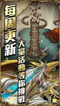 神魔之塔 captura de pantalla 3