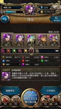 7 Schermata 神魔之塔