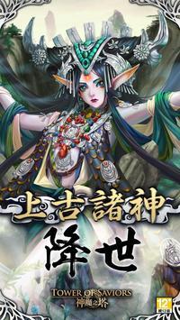 Poster 神魔之塔