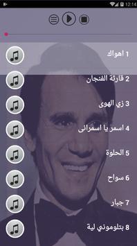اشهر اغاني عبدالحليم حافظ بدون نت 2019 العندليب حب screenshot 1