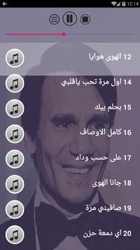 اشهر اغاني عبدالحليم حافظ بدون نت 2019 العندليب حب screenshot 2