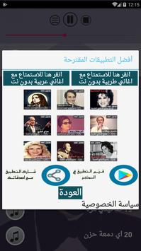 اشهر اغاني عبدالحليم حافظ بدون نت 2019 العندليب حب screenshot 3