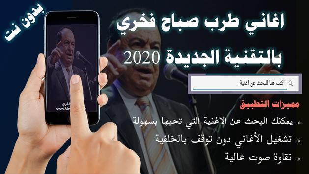 مواويل و اغاني صباح فخري بدون نت اغاني طربية واضحة poster