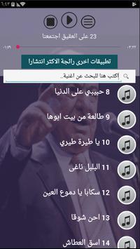 مواويل و اغاني صباح فخري بدون نت اغاني طربية واضحة screenshot 2