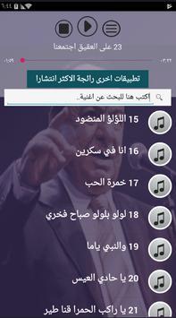 مواويل و اغاني صباح فخري بدون نت اغاني طربية واضحة screenshot 3