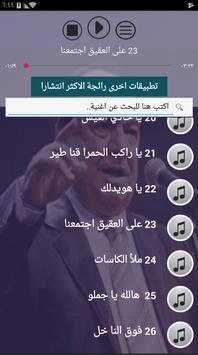 مواويل و اغاني صباح فخري بدون نت اغاني طربية واضحة screenshot 4