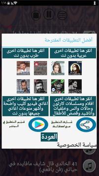 مواويل و اغاني صباح فخري بدون نت اغاني طربية واضحة screenshot 5
