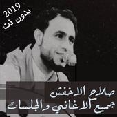 متجدد جميع اغاني صلاح الاخفش بدون نت تحديث 2020 icon