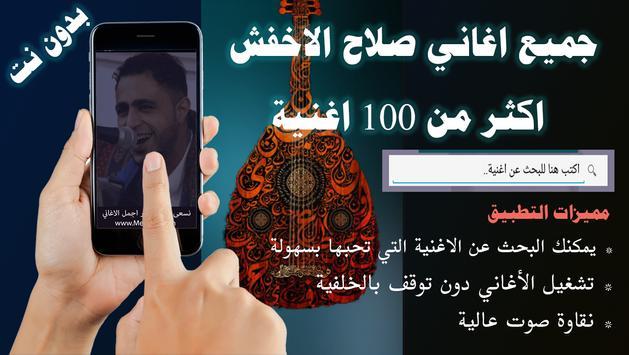 متجدد جميع اغاني صلاح الاخفش بدون نت تحديث 2020 poster