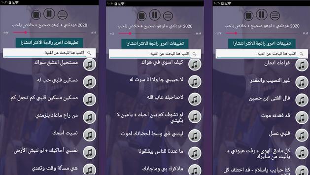 متجدد جميع اغاني صلاح الاخفش بدون نت تحديث 2020 screenshot 5