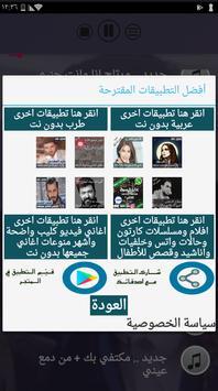 متجدد جميع اغاني صلاح الاخفش بدون نت تحديث 2020 screenshot 6