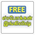 Spoken English in Tamil (Free Version)