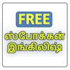 Spoken English in Tamil icon