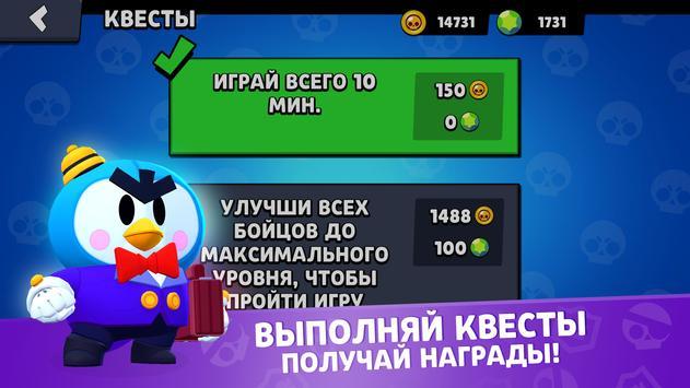 Стар Бокс Симулятор для Бравл старс скриншот 4