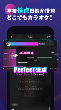 Pokekara-無料採点カラオケアプリ スクリーンショット 1
