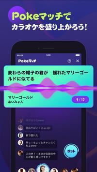 Pokekara-無料採点カラオケアプリ スクリーンショット 2