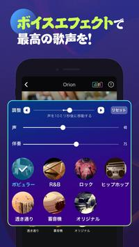 Pokekara-無料採点カラオケアプリ スクリーンショット 4