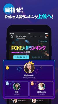 Pokekara-無料採点カラオケアプリ スクリーンショット 3