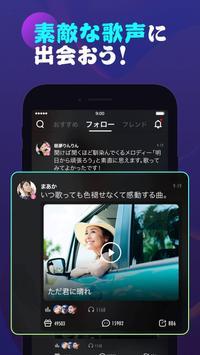 Pokekara-無料採点カラオケアプリ スクリーンショット 7