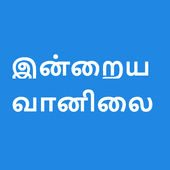 Today's weather In Tamil -  இன்றைய வானிலை icon