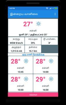 Today's weather In Tamil -  இன்றைய வானிலை screenshot 1